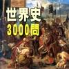 世界史3000問 受験に役立つ!世界史学習アプリの決定版 - iPhoneアプリ