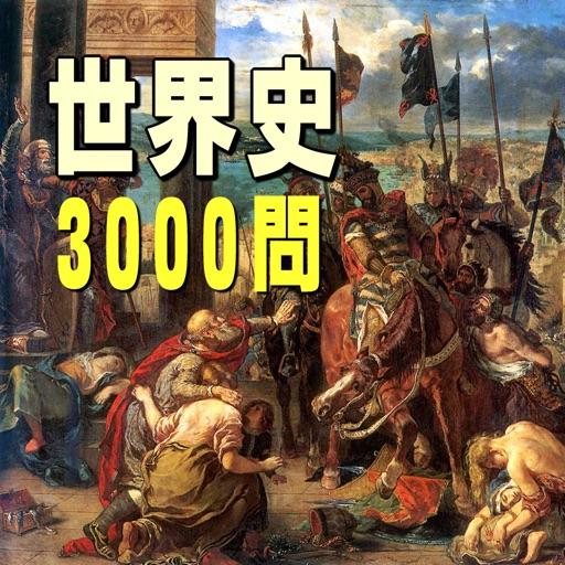 世界史3000問 受験に役立つ!世界史学習アプリの決定版
