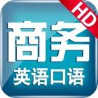 商务英语全能课程 icon