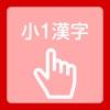 小学1年漢字練習帳 - iPhoneアプリ