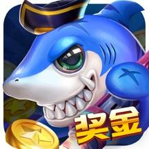 真人街机捕鱼-打鱼很爽的电玩捕鱼街机游戏!