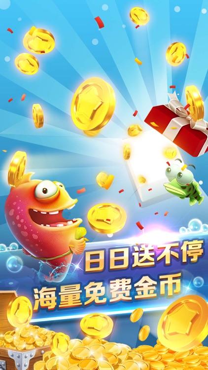 疯狂捕鱼-经典电玩城捕鱼欢乐升级! screenshot-4