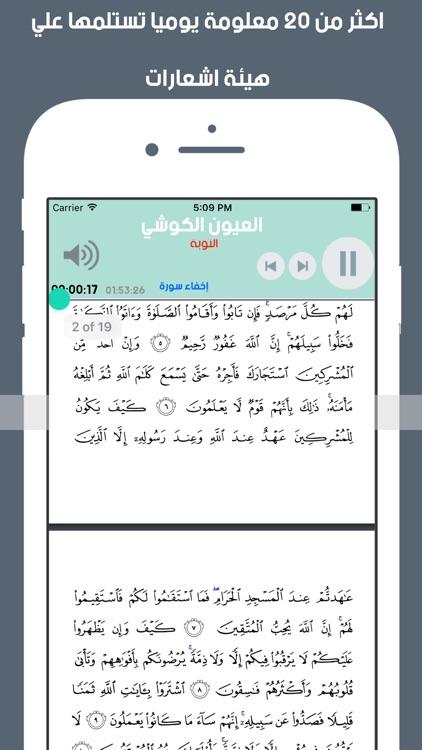 القران الكريم بصوت الشيخ العيون الكوشي بدون انترنت screenshot-3