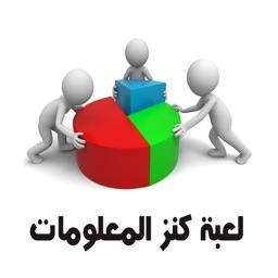 لعبة كنز المعلومات : الغاز عربية مسلية
