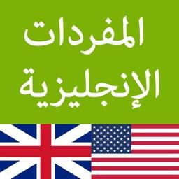 تعلم المفردات الإنجليزية - أكثر من 5000 كلمة