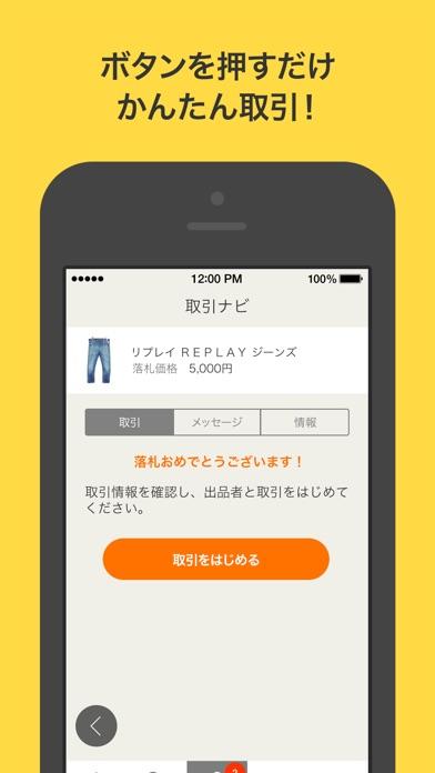 ヤフオク! app image