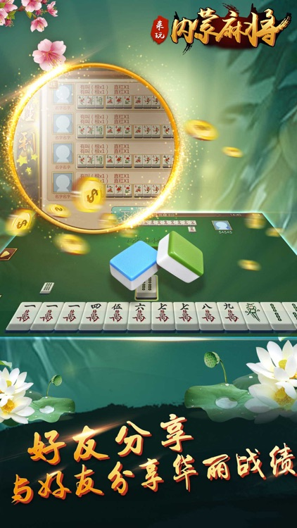 来玩内蒙麻将 screenshot-4