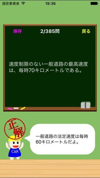 学科問題-2