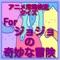 アニメ常識検定Forジョジョの奇妙な冒険