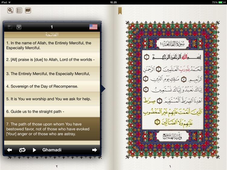 Complete Quran screenshot-1