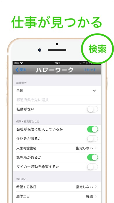 ハローワークの求人・仕事・パート・アルバイト検索スクリーンショット4