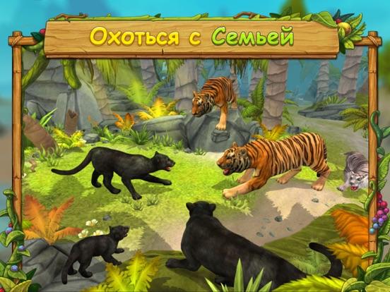 Симулятор Семьи Пантер Джунгли для iPad