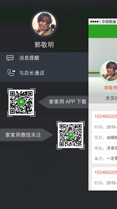 Screenshot for 家家用员工端 in Korea App Store