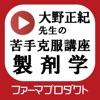 大野先生の苦手克服講座(製剤学)