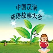 中国汉语成语故事大全 有声版