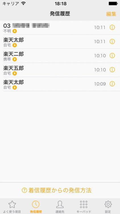 楽天でんわ screenshot-3