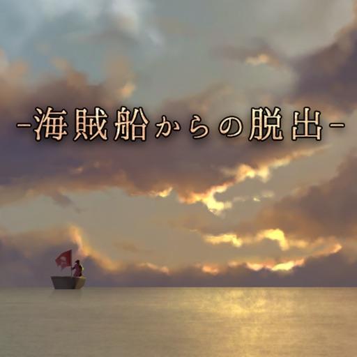 脱出ゲーム 海賊船からの脱出 That's how pirates escape.