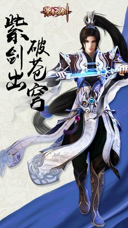 紫青双剑:唯美仙侠手游开创者 screenshot-4