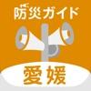 愛媛県防災ガイド