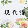 现代诗歌-中国文学诗词散文大全
