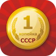Цены СССР