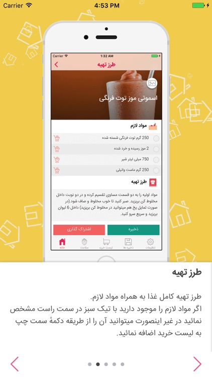 Food Land - غذا لند screenshot-1