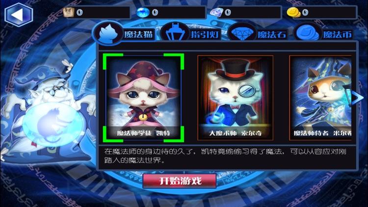 萌猫酷跑 screenshot-1