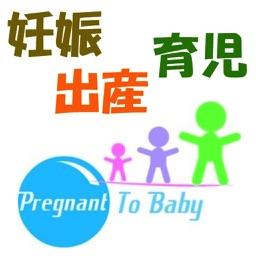 妊娠・出産・育児 知識