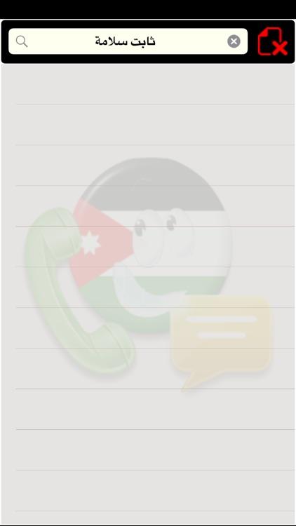 اردني فون screenshot-3