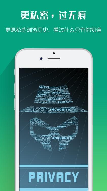 海豚浏览器 -极速搜索新闻资讯的全民上网平台 screenshot-4