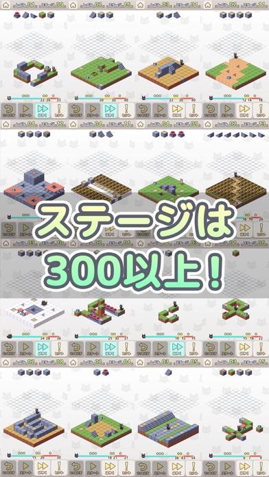 トコトコ箱庭ネコパズル シュレディンガーの箱庭紹介画像3