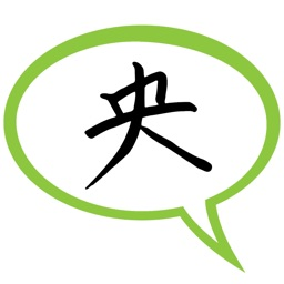 Chinese Speak - speaking chinese is easy