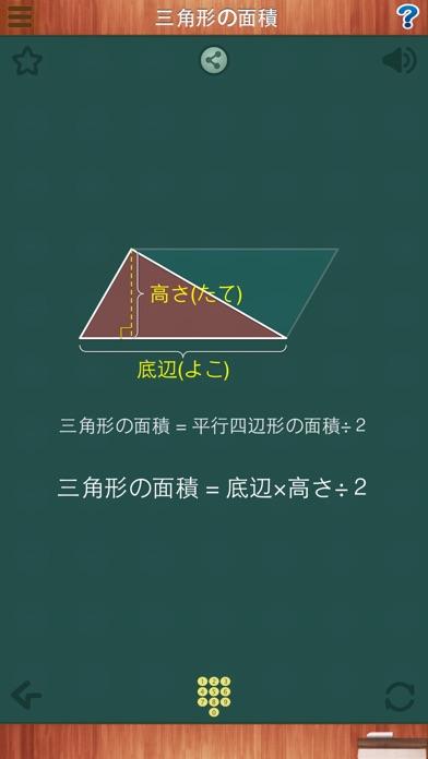 小学算数アニメーション (1~6年生)スクリーンショット5