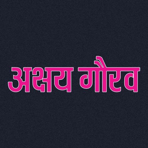 Akshaya Gaurav