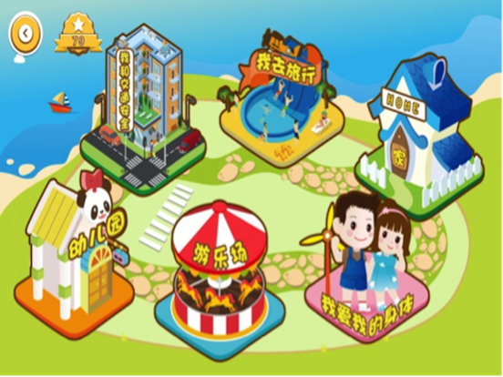 Ipad Screen Shot 安全教育魔法城堡 1