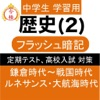 中学 歴史 (2) 中2 社会 復習用  定期テスト 高校受験アイコン
