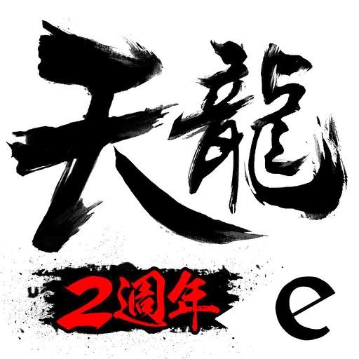 Efun-天龍八部3D-王霸雄圖