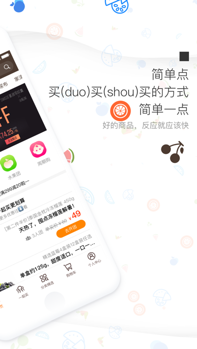 download Meigo美购-您手机上的全球精品超市 apps 0