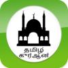 Quran in Tamil language - (Audio)