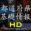 日本都道府県基礎情報HD