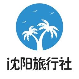 沈阳旅行社