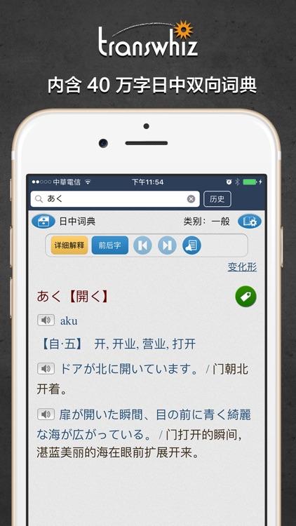 Transwhiz 译经日中翻译/词典