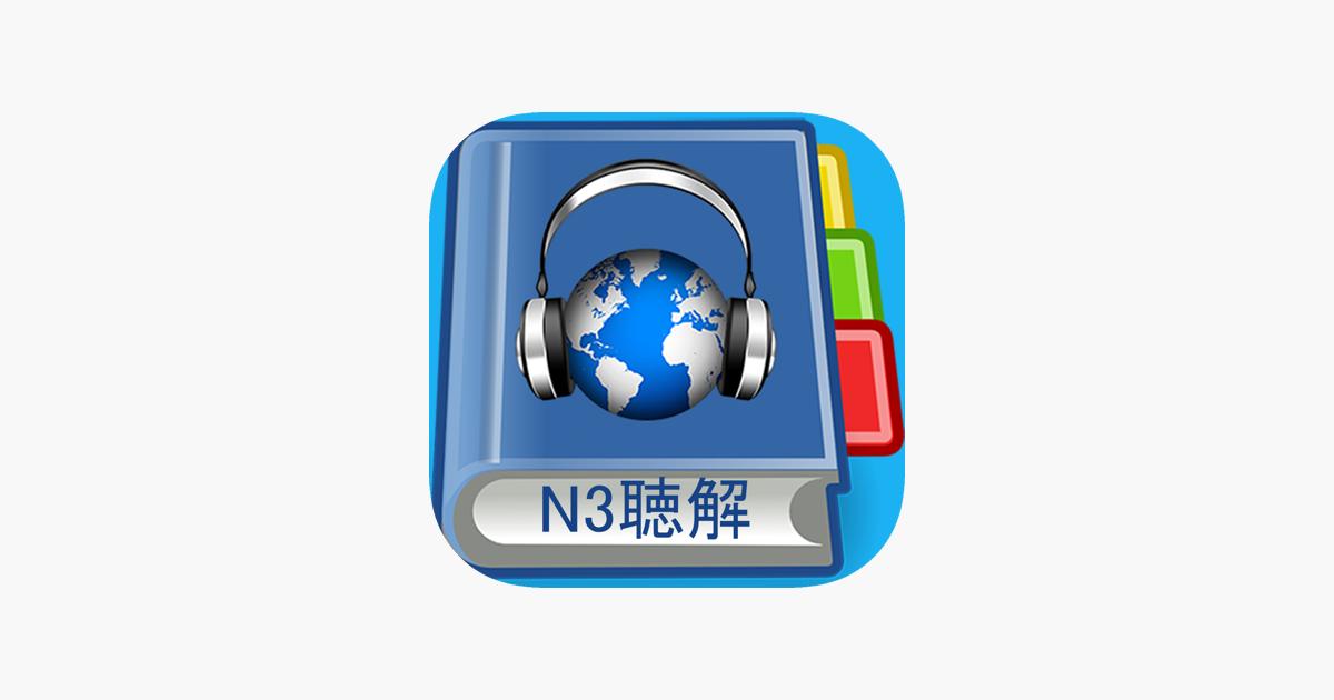 JLPT N3 Listening Pro-日本語能力試験 on the App Store
