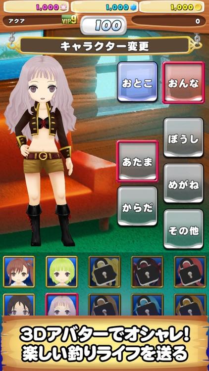 僕の釣り物語 王道の本格釣りゲーム 世界周遊フィッシング screenshot-4