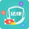 法律大全专业版-中国法律法规司法汇编