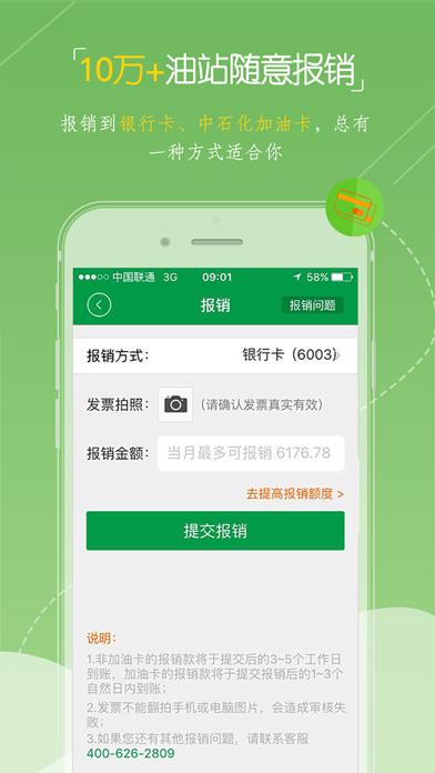油企企-企业加油利器 screenshot three