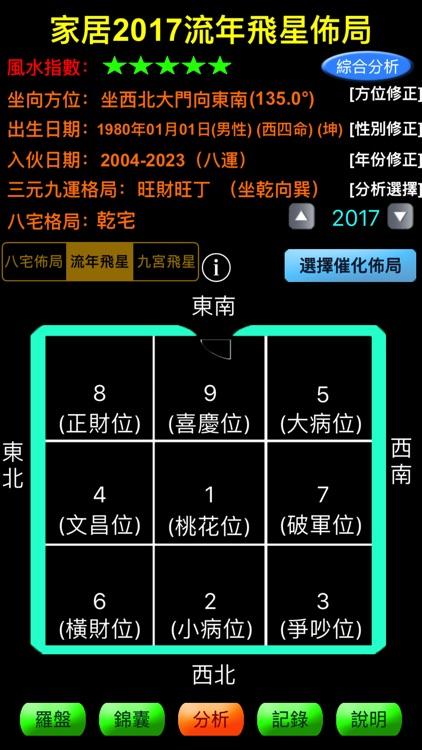 智能風水羅庚(專業版) screenshot-3