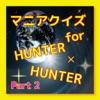 マニアクイズ part2 for ハンターハンター