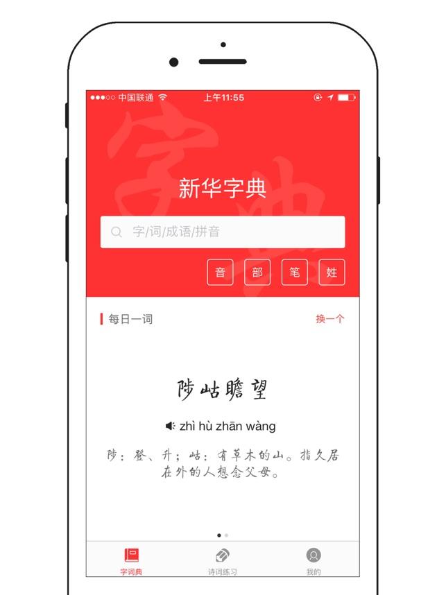 中文字典-汉字拼音部首笔画释义查询翻译