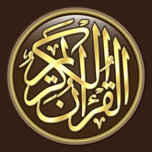 القرآن الكريم كاملا بدون انترنت Books app